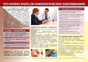 plakat12_onkolog1