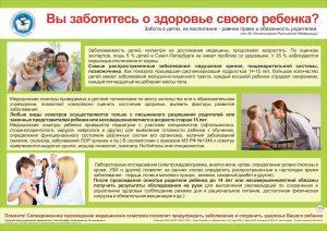 plakat15_healthyourchild