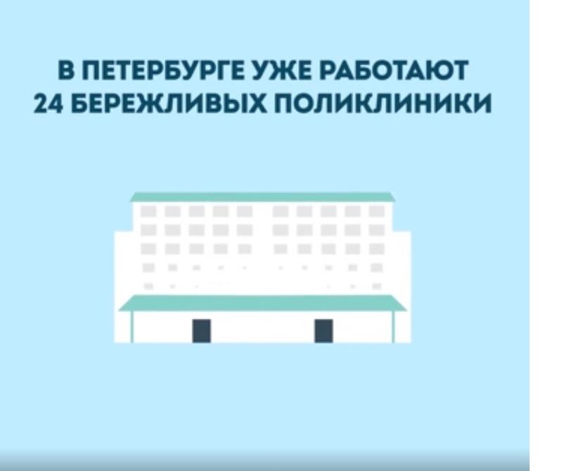 berezhlivaya-poliklinika-sl1