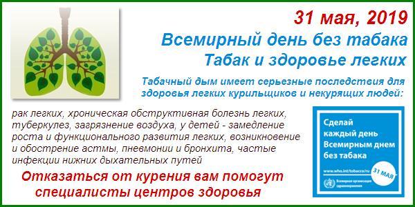 31-05-19_gcp_den-bez-tabaka